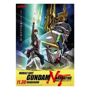 機動戦士ガンダムNT 劇場公開告知ポスター第2弾 ※画像の転載はお断りいたします。