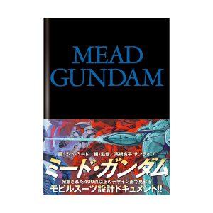 MEAD GUNDAM ※画像の転載はお断りいたします。