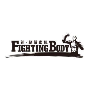 新・格闘素体 FIGHTING BODY ※画像の転載はお断りいたします。