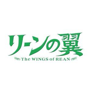 リーンの翼 ※画像の転載はお断りいたします。
