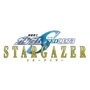 機動戦士ガンダムSEED C.E.73 STARGAZER ※画像の転載はお断りいたします。