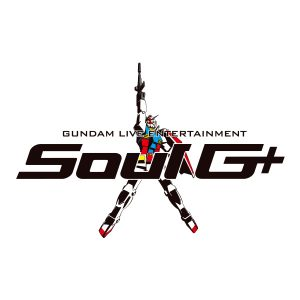 GUNDAM LIVE ENTERTAINMENT SOUL G+ ※画像の転載はお断りいたします。