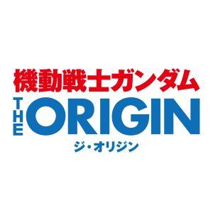 機動戦士ガンダム THE ORIGIN ※画像の転載はお断りいたします。