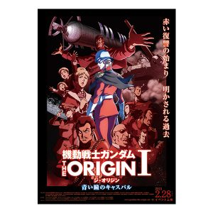 機動戦士ガンダム THE ORIGIN Ⅰ 劇場公開告知ポスター ※画像の転載はお断りいたします。